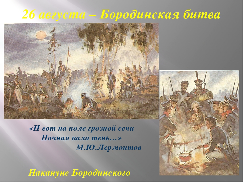 26 августа – Бородинская битва «И вот на поле грозной сечи Ночная пала тень…»...
