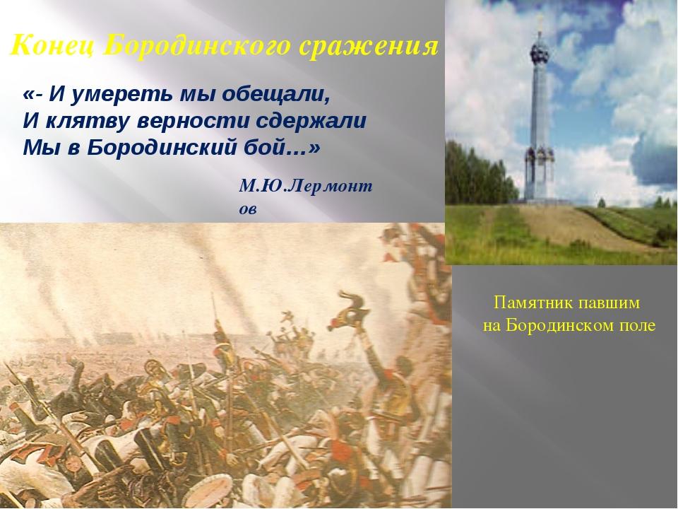 Конец Бородинского сражения «- И умереть мы обещали, И клятву верности сдержа...