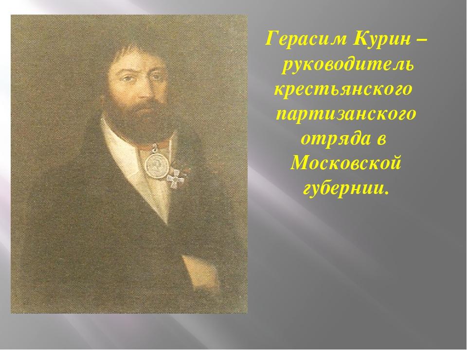 Герасим Курин – руководитель крестьянского партизанского отряда в Московской...