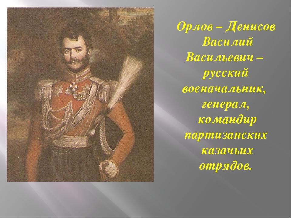 Орлов – Денисов Василий Васильевич – русский военачальник, генерал, командир...