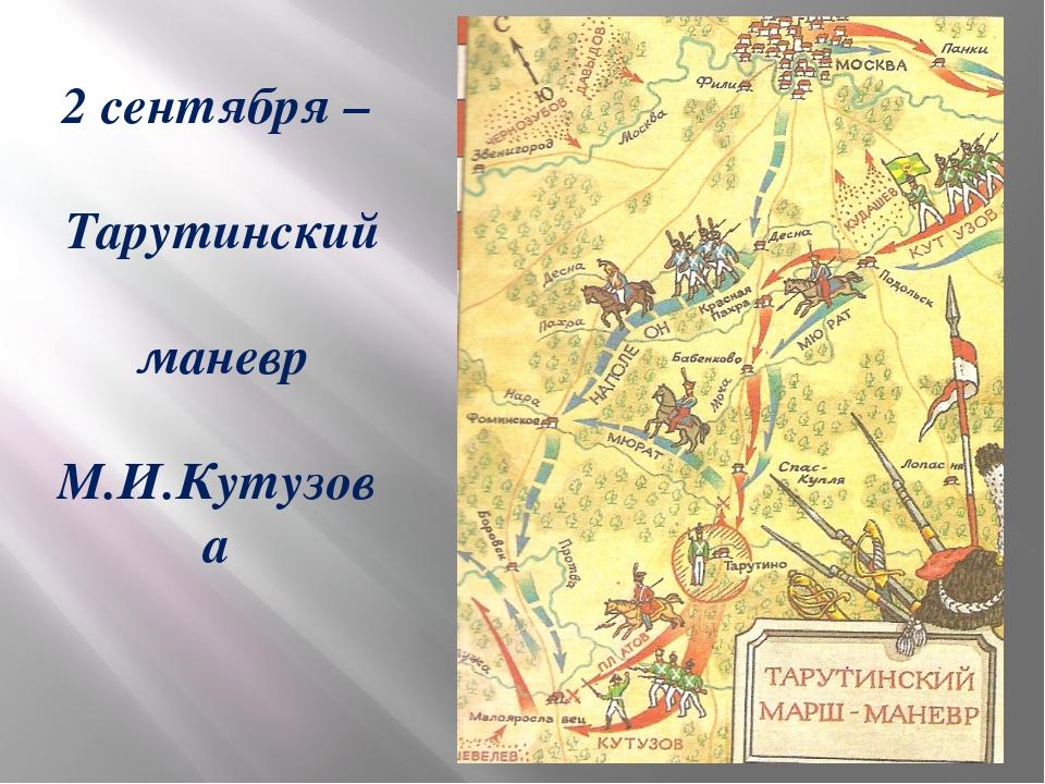 2 сентября – Тарутинский маневр М.И.Кутузова
