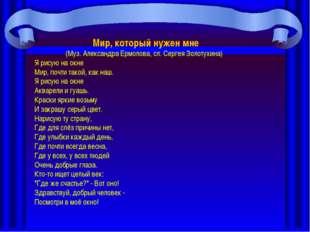Мир, который нужен мне (Муз. Александра Ермолова, сл. Сергея Золотухина) Я р
