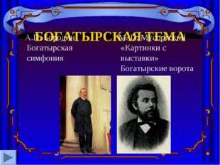 БОГАТЫРСКАЯ ТЕМА А.П. Бородин Богатырская симфония М. П. Мусоргский «Картинки