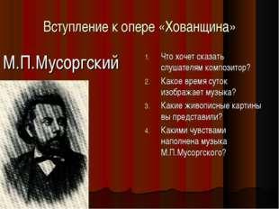 Вступление к опере «Хованщина» Что хочет сказать слушателям композитор? Какое