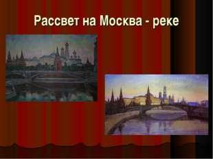 Рассвет на Москва - реке