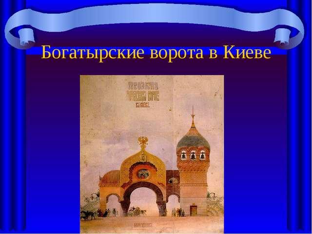Богатырские ворота в Киеве