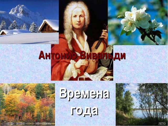 Антонио Вивальди Времена года ЗИМА ВЕСНА ОСЕНЬ ЛЕТО