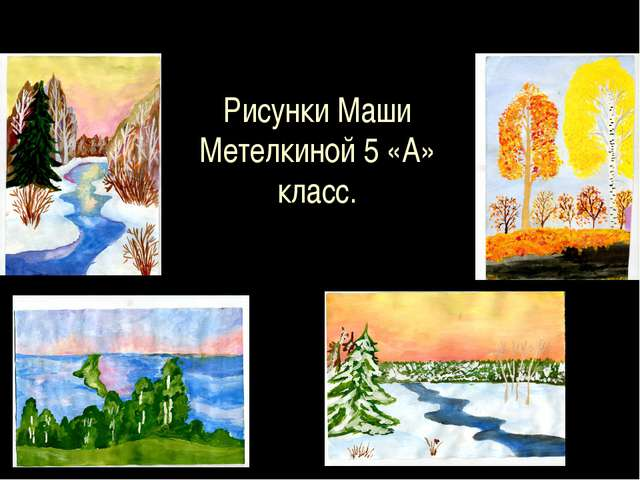 Рисунки Маши Метелкиной 5 «А» класс.
