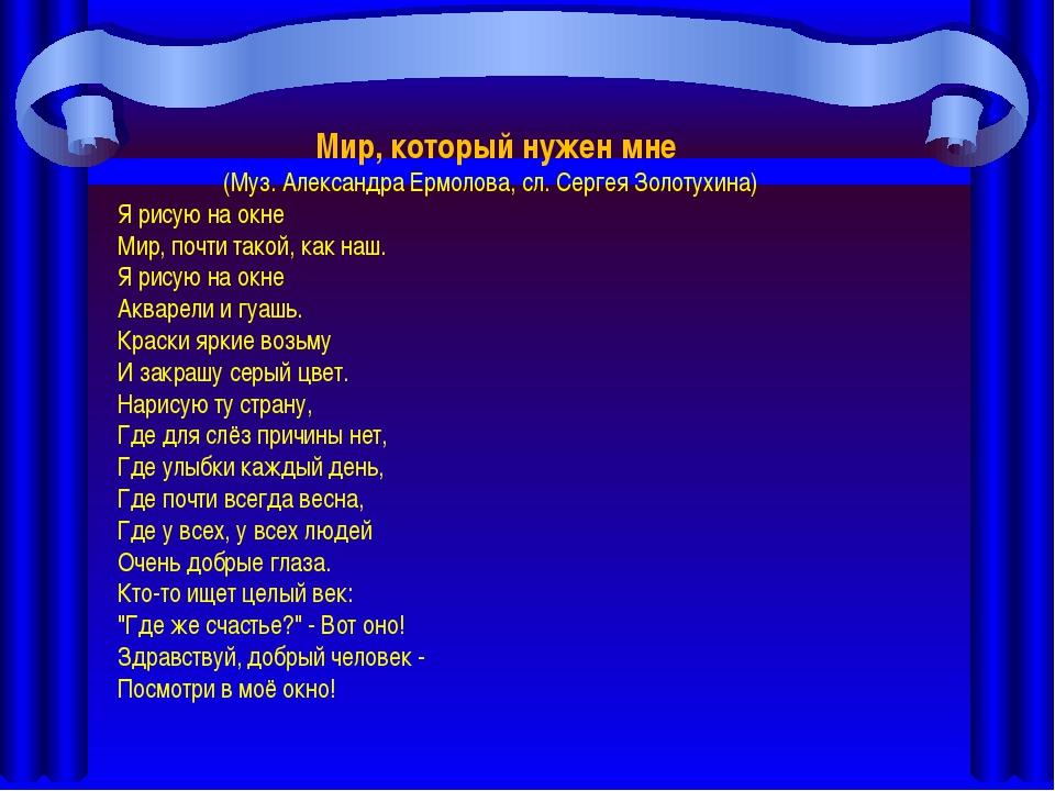 Мир, который нужен мне (Муз. Александра Ермолова, сл. Сергея Золотухина) Я р...