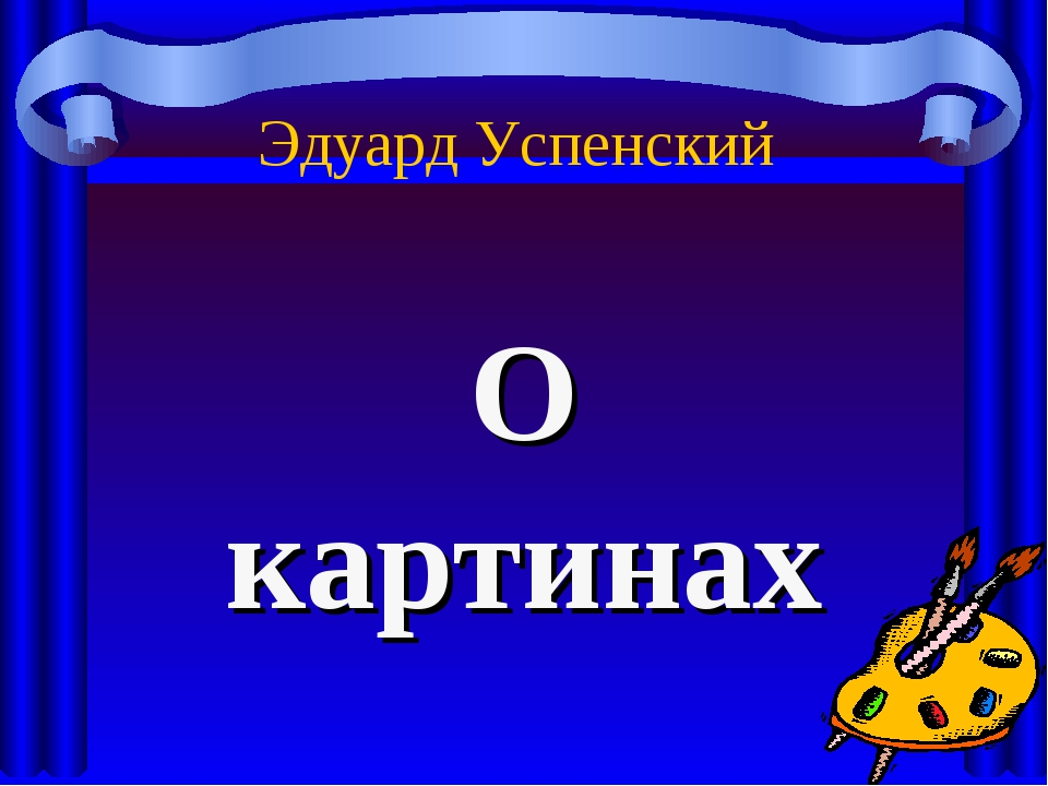 Эдуард Успенский О картинах