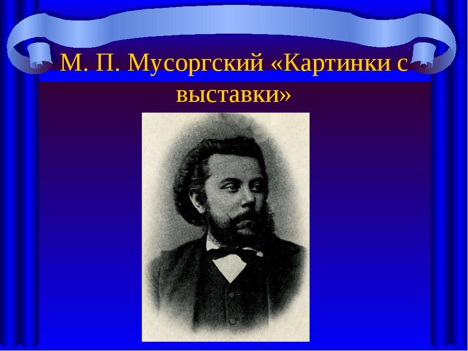 М. П. Мусоргский «Картинки с выставки»