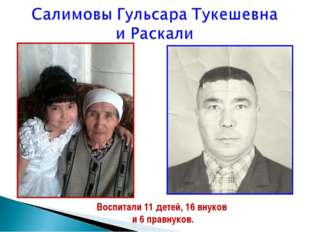 Воспитали 11 детей, 16 внуков и 6 правнуков.
