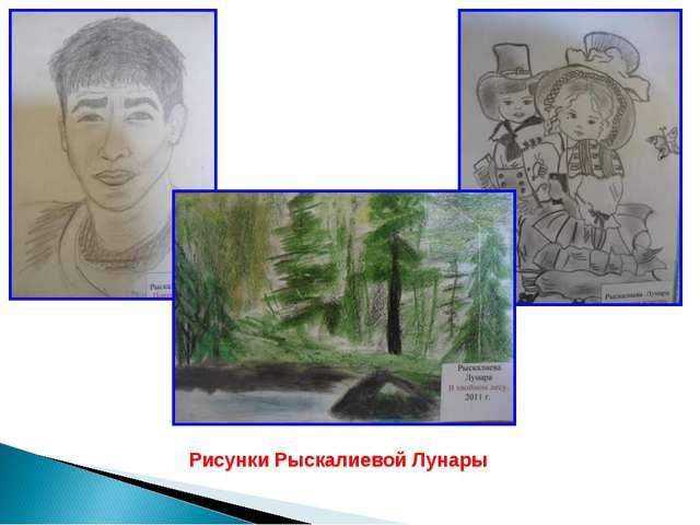 Рисунки Рыскалиевой Лунары