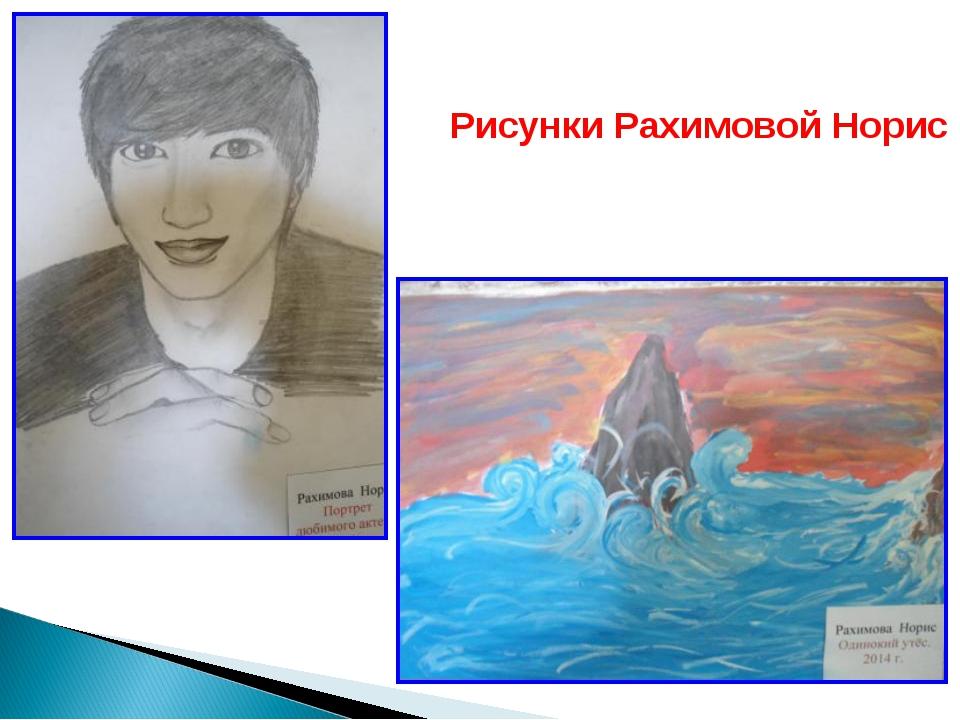 Рисунки Рахимовой Норис