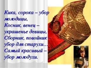 Кика, сорока – убор молодицы, Косник, венец – украшенье девицы, Сборник, пово