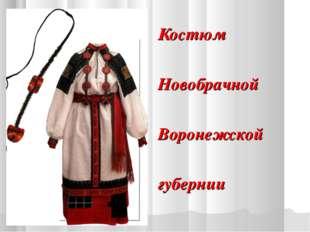 Костюм Новобрачной Воронежской губернии