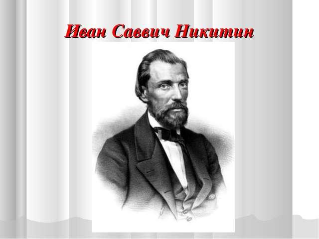 Иван Саввич Никитин