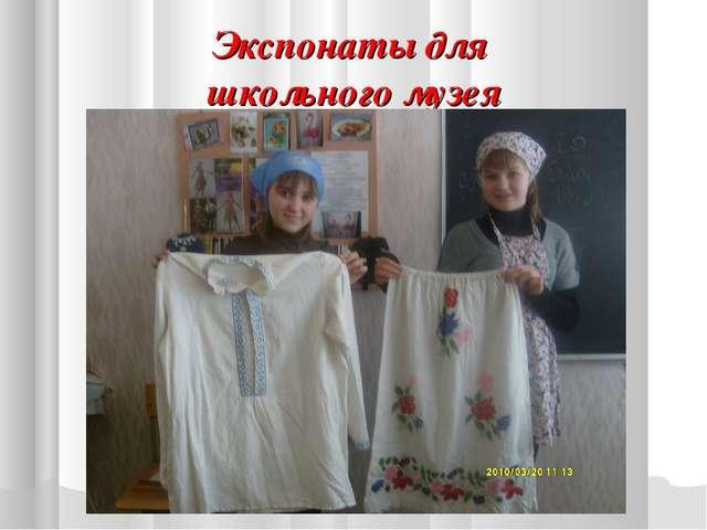 Экспонаты для школьного музея