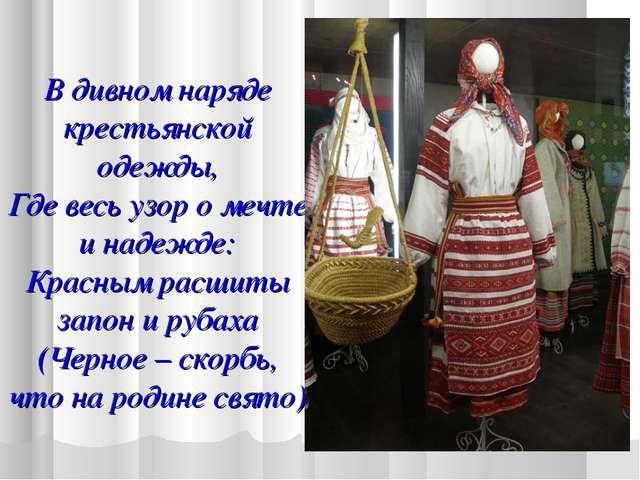В дивном наряде крестьянской одежды, Где весь узор о мечте и надежде: Красным...