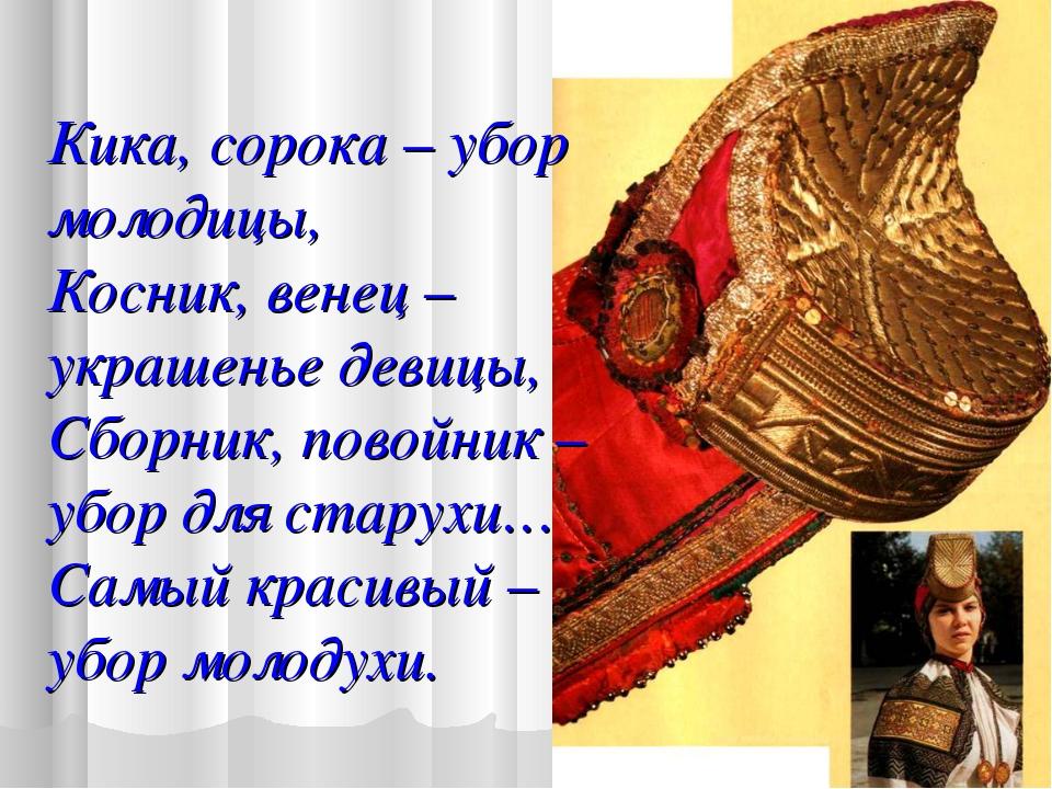 Кика, сорока – убор молодицы, Косник, венец – украшенье девицы, Сборник, пово...