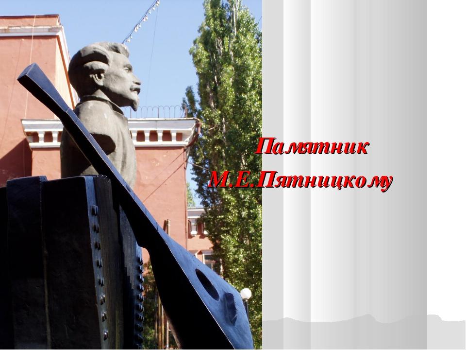 Памятник М.Е.Пятницкому