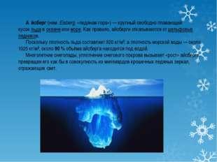 А́йсберг(нем.Eisberg, «ледяная гора»)— крупный свободно плавающий кусокл