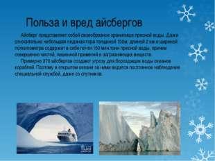 Айсберг представляет собой своеобразное хранилище пресной воды. Даже относит