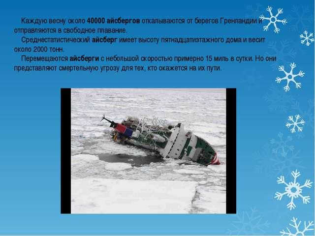 Каждую весну около 40000айсберговоткалываются от берегов Гренландии и отпр...