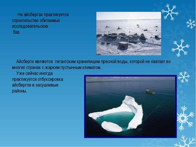 На айсбергах практикуется строительство обитаемых исследовательских баз. Айс...