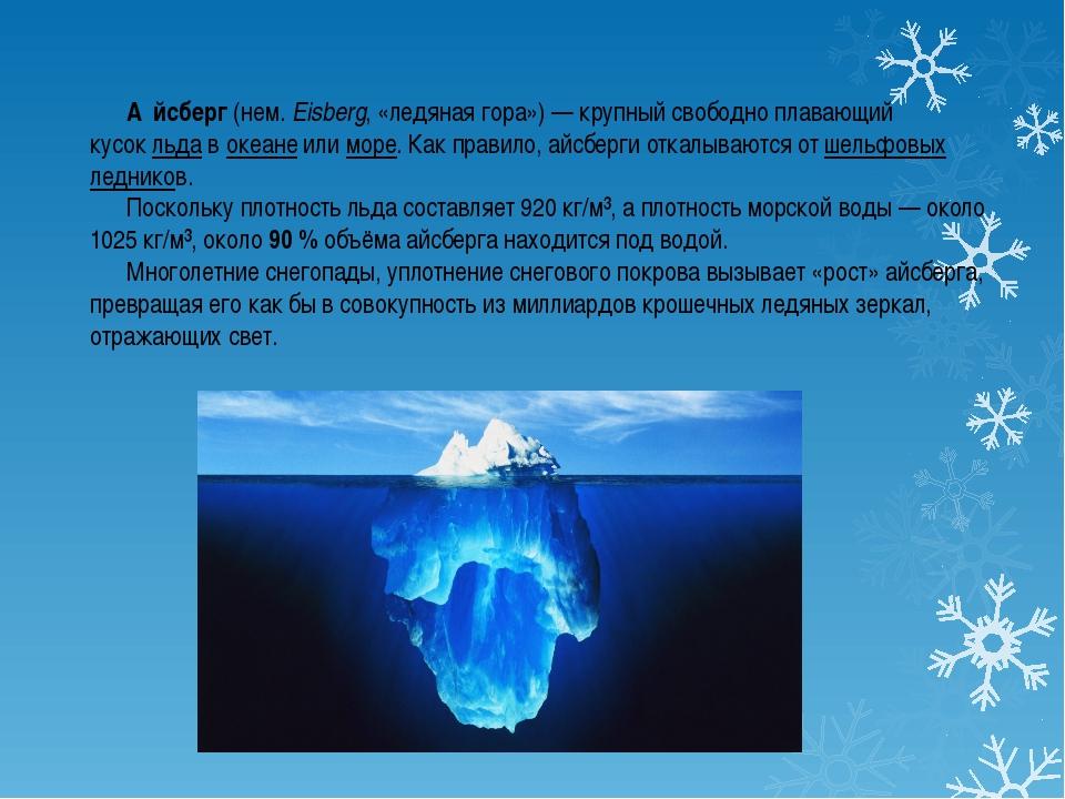А́йсберг(нем.Eisberg, «ледяная гора»)— крупный свободно плавающий кусокл...