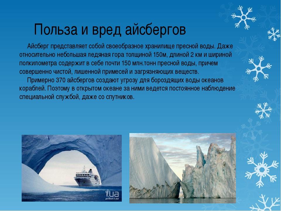 Айсберг представляет собой своеобразное хранилище пресной воды. Даже относит...