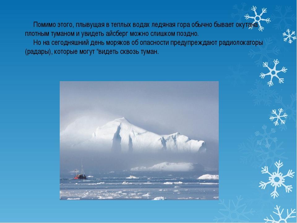 Помимо этого, плывущая в теплых водах ледяная гора обычно бывает окутана пло...