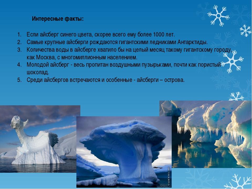 Интересные факты: Если айсберг синего цвета, скорее всего ему более 1000 лет....