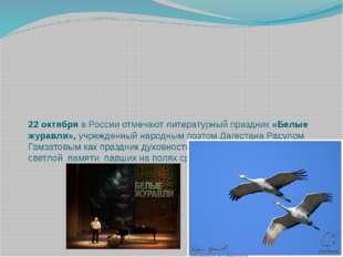 22 октября в России отмечают литературный праздник «Белые журавли», учрежденн