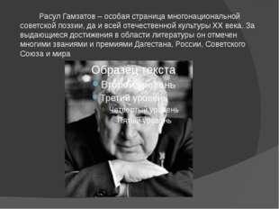 Расул Гамзатов – особая страница многонациональной советской поэзии,
