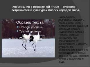 Упоминания о прекрасной птице — журавле — встречаются в культурах многих наро