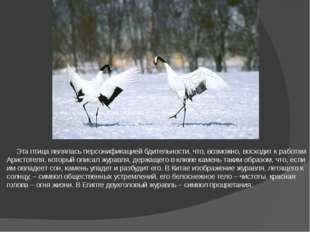 Эта птица являлась персонификацией бдительности, что, возможно, восходит к р