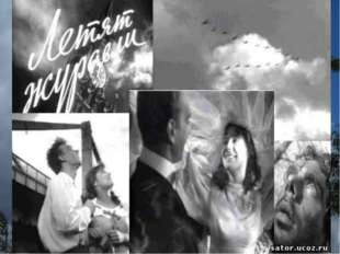Вспомнить кадры фильма «Летят журавли».  Лента наполнена дыханием су