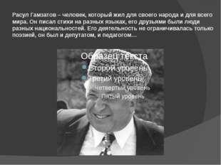 Расул Гамзатов – человек, который жил для своего народа и для всего мира. Он