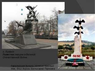г.Луганск Памятник павшим в Великой Отечественной Войне. Каралезская долина