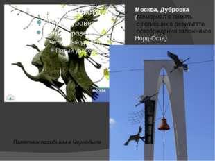 Москва, Дубровка (Мемориал в память о погибших в результате освобождения зал