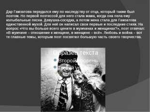 Дар Гамзатова передался ему по наследству от отца, который также был поэтом.