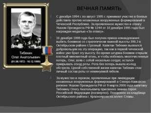 С декабря 1994 г. по август 1995 г. принимал участие в боевых действиях проти