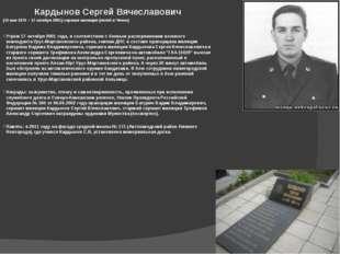 Кардынов Сергей Вячеславович (15 мая 1976 – 17 октября 2001) сержант милиции