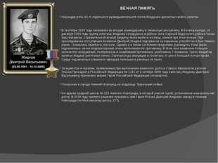 ВЕЧНАЯ ПАМЯТЬ Командир роты 45-го отдельного разведывательного полка Воздушно