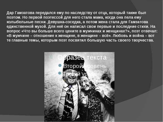 Дар Гамзатова передался ему по наследству от отца, который также был поэтом....