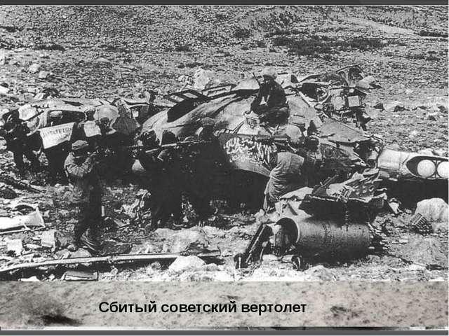 Сбитый советский вертолет