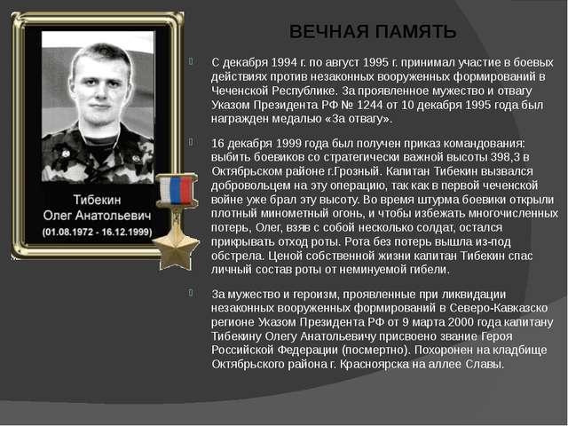 С декабря 1994 г. по август 1995 г. принимал участие в боевых действиях проти...