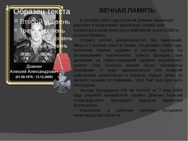 В октябре 2000 года Алексей Домнин заключает контракт и продолжает армейскую...