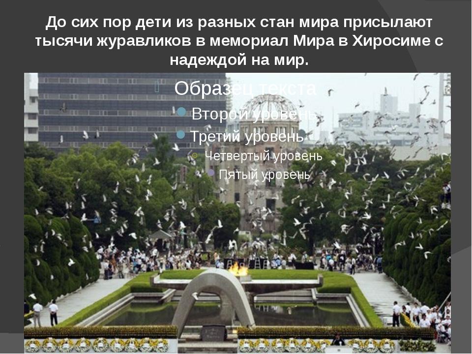 До сих пор дети из разных стан мира присылают тысячи журавликов в мемориал Ми...